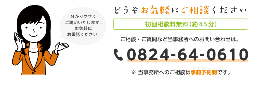 広島・三次の司法書士法人デルタへのお問い合わせは、広島事務所082-569-9920、三次事務所0824-64-0610まで、お気軽にご相談ください。
