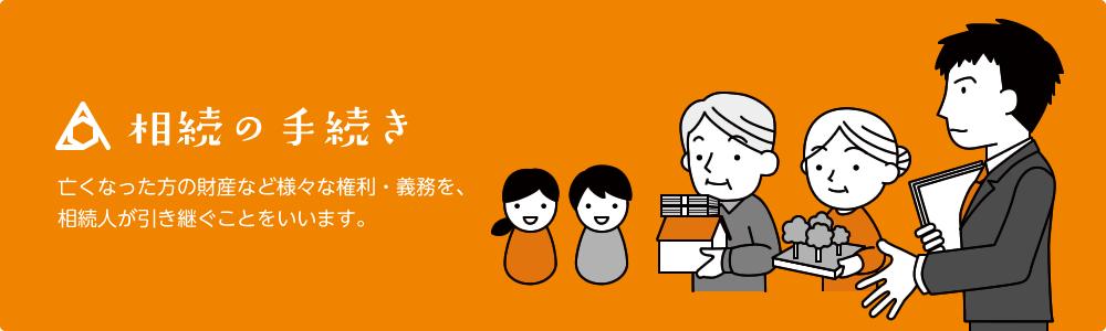 相続の手続き | 広島・三次の司法書士法人デルタによる相続の手続き