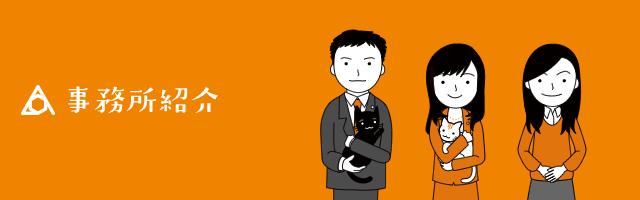事務所紹介 | 広島・三次の司法書士法人デルタの事務所紹介