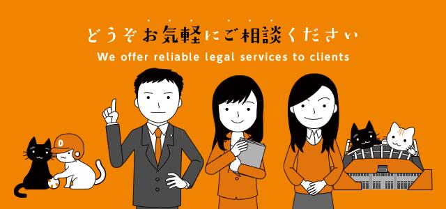私たちは広島・三次の司法書士法人デルタです。